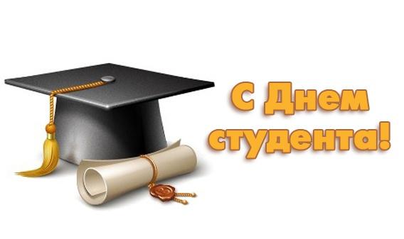 С Международным днем студента!