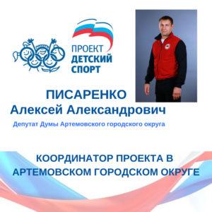 «ДЕТСКИЙ СПОРТ»- один из 12 проектов партии «Единая Россия»