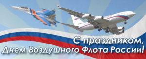 Поздравление с Днем Воздушного Флота России!