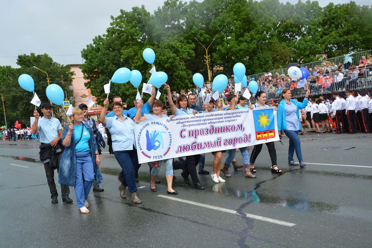 Праздничное шествие трудовых коллективов в честь Дня города