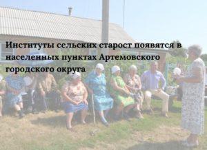 Жители сельского населённого пункта, входящего в Артемовский городской округ, могут организовывать сходы граждан.