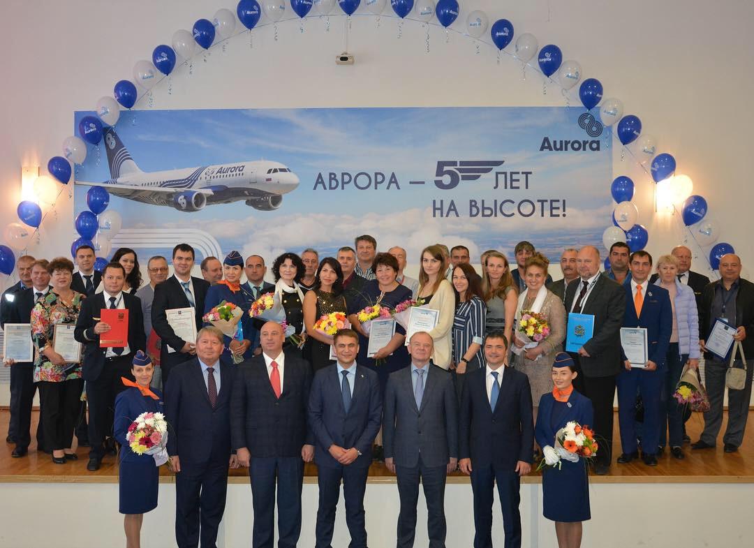 5 лет со дня образования авиакомпании «Аврора»