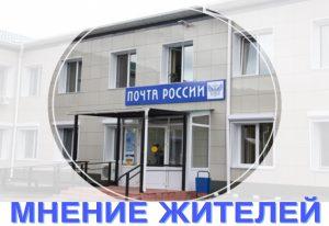 Опрос по удовлетворённости качеством оказываемых ФГУП «Почта России» государственных услуг.