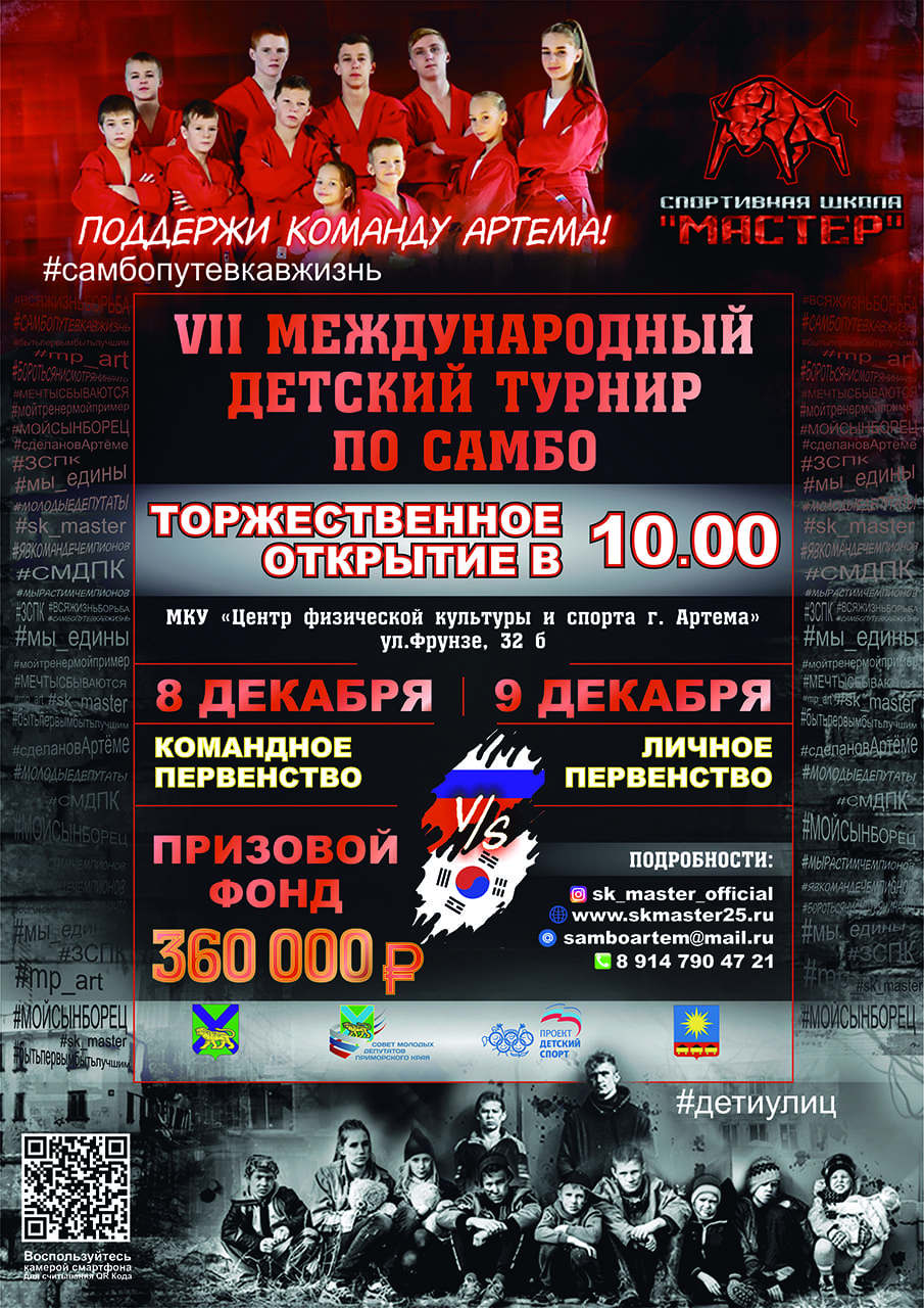 В рамках проекта «Детский спорт» пройдет VII международный турнир по самбо в г.Артёме