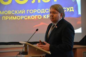 Анатолий Бадель принял участие в торжественном мероприятии, посвященное 80-летию со дня образования Артемовского городского суда Приморского края.