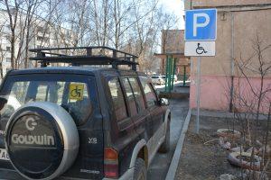 Артемовский житель, поблагодарил за содействие в установке парковочного места для людей с ограниченными возможностями.