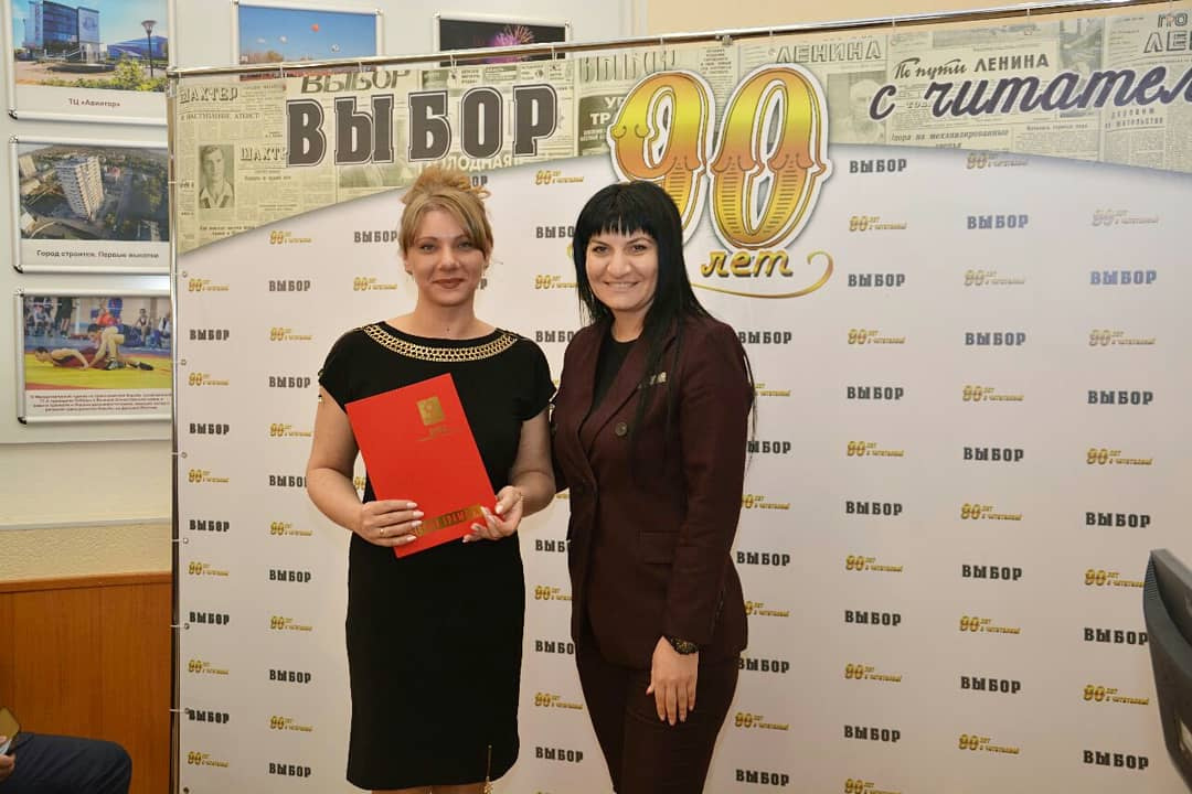 В 90-летний юбилей газеты «Выбор» сотрудникам вручили почетные грамоты Думы Артемовского городского округа.