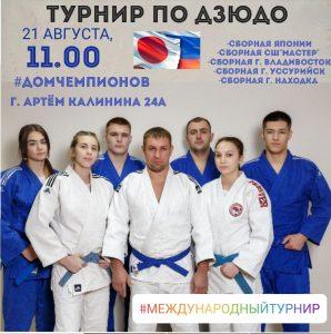 В Артеме при поддержке депутатов Думы Артёмовского городского округа пройдет Международный юношеский турнир по дзюдо.