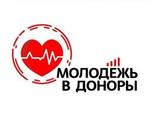 Молодые депутаты будут вовлекать молодежь в донорское движение.