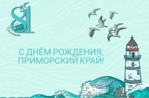 С праздником! С 81-летием со дня образования Приморского края!
