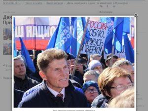 Митинг-концерт, посвященный Дню народного единства прошел во Владивостоке.