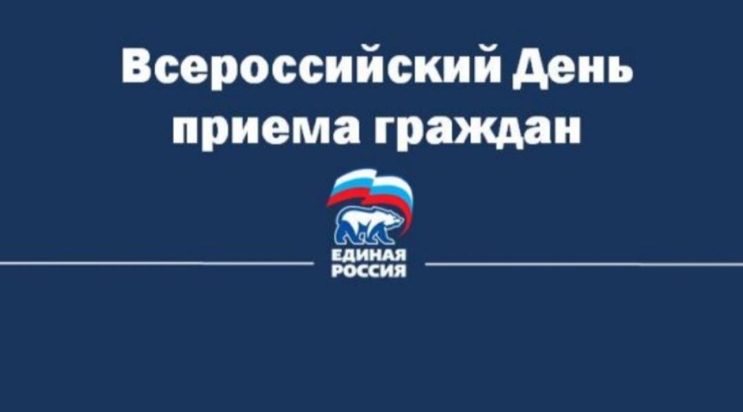 Прием граждан по личным вопросам в честь 18-летия Всероссийской политической партии «Единая Россия».