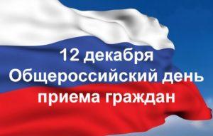 Прием жителей председателем Думы Артемовского городского округа.