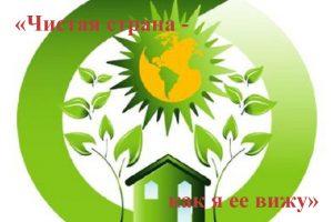 Конкурс экологических проектов под эгидой проекта «Чистая страна»