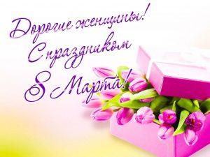C Международным женским днем 8 марта – праздником весны, красоты и очарования!