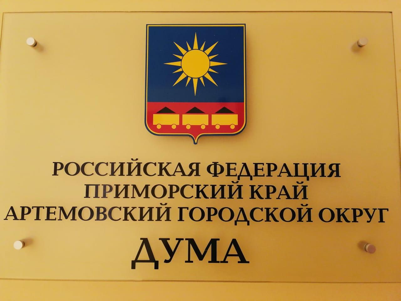 Закрытое заседание Думы состоялось 3 апреля в конференц-зале администрации АГО.