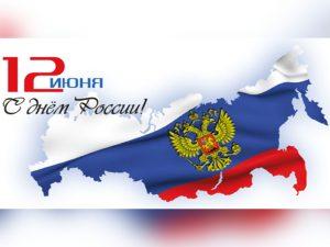 Дорогие  артемовцы! От имени депутатов Думы Артемовского городского округа поздравляю вас с праздником – Днем России!