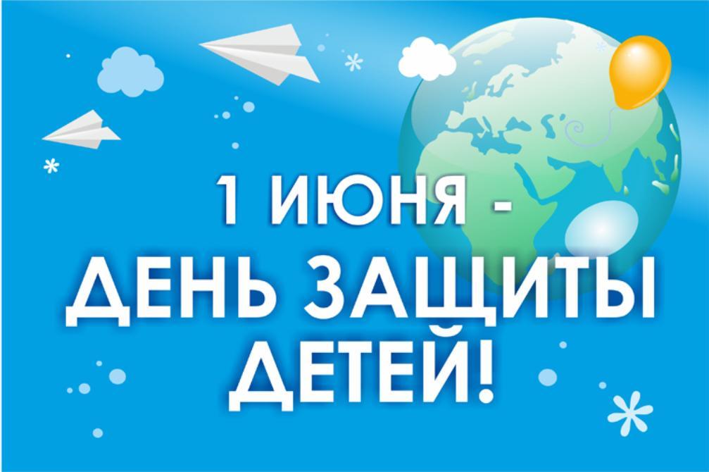 Уважаемые артемовцы! Дорогие дети! Поздравляю вас с добрым летним праздником – Международным днем защиты детей!