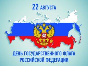 Уважаемые артёмовцы! 22 августа наша страна отмечает День государственного флага Российской Федерации!