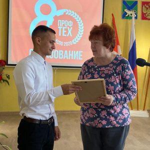 Поздравление с 80-летним юбилеем системы профессионального технического образования