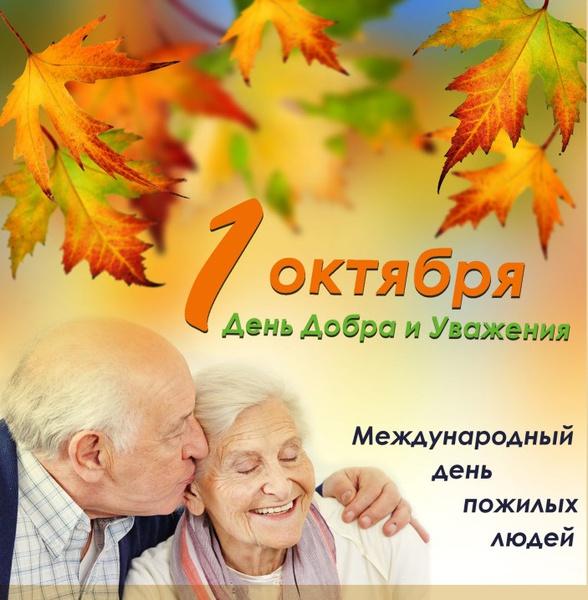 C Днем пожилого человека!