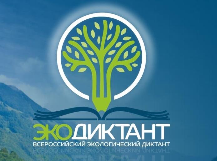 15 и 16 ноября 2020 года состоится Всероссийский экологический диктант