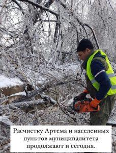 Расчистку Артема и населенных пунктов муниципалитета продолжают и сегодня