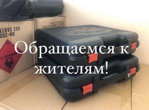 Пострадавшим в период ЧС артёмовцам, администрация АГО выделяет комплект портативных газовых печей с 4-мя баллонами.