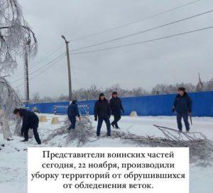 Представители воинских частей производили уборку территорий от обрушившихся от обледенения веток