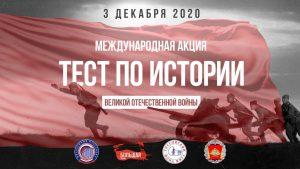 Молодые парламентарии Приморья приглашают пройти Тест по истории Великой Отечественной войны