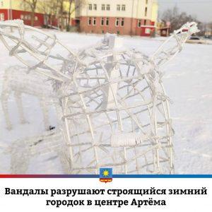 Вандалы разрушают строящийся зимний городок в центре Артёма