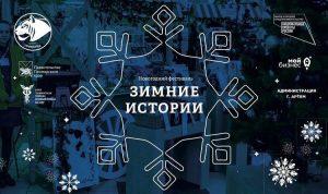 25 декабря в 12.00, во Дворце культуры Угольщиков стартует новогодний фестиваль-ярмарка «Зимние истории