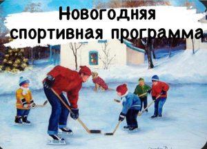 Зимние праздники – время активного отдыха.