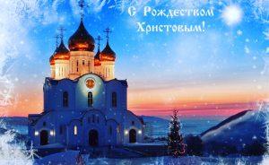 Со светлым праздником Рождества Христова, дорогие артемовцы!