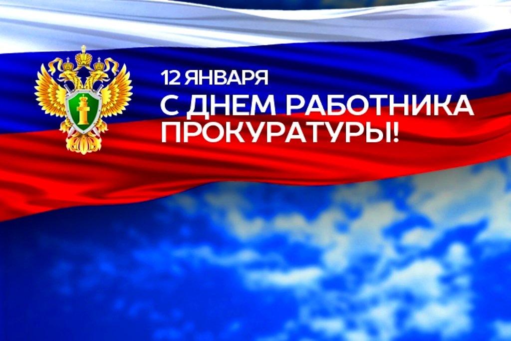 С Днем работника прокуратуры Российской Федерации!