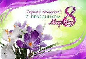 С Международным женским днем.