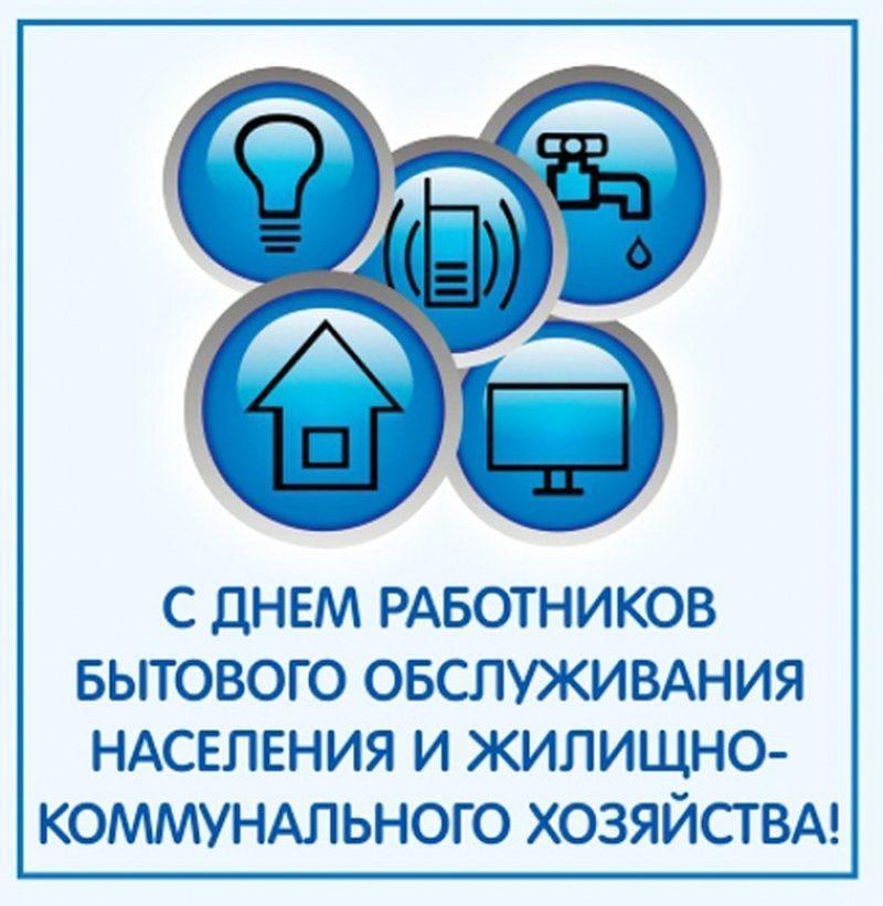 Уважаемые работники жилищно-коммунального хозяйства и бытового обслуживания населения!