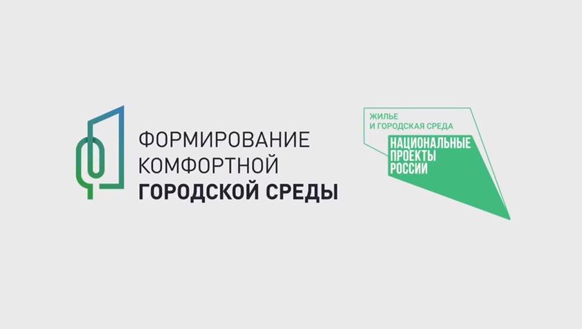 Голосование по объектам для благоустройства по нацпроекту «Жилье и городская среда» в 2022 году