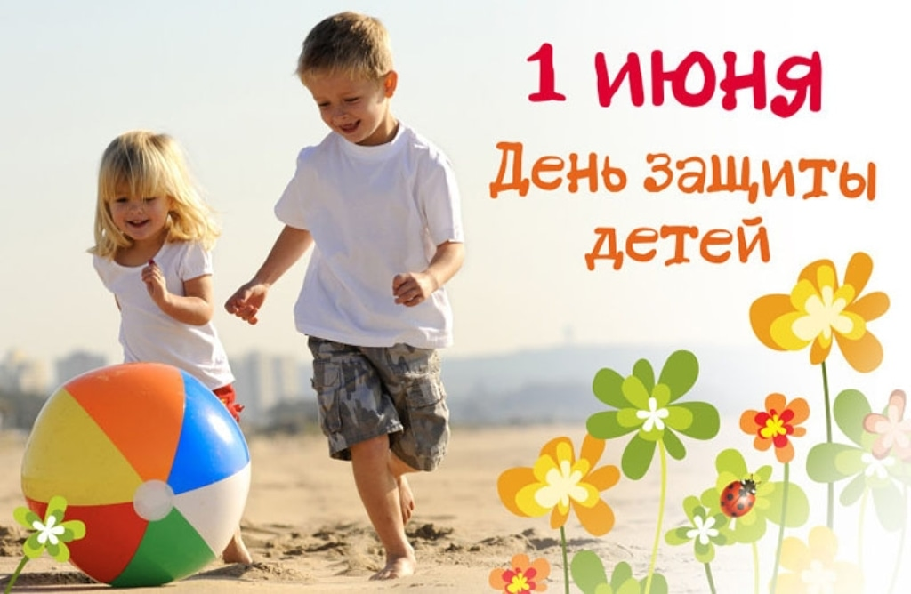 С Международным днем защиты детей!