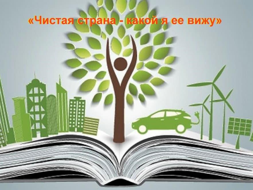 Первый этап II регионального конкурса социально значимых экологических проектов «Чистая страна-какой я ее вижу» завершен.