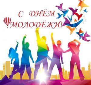 Дорогие друзья! От имени депутатского корпуса поздравляю юношей и девушек с Днём молодежи!