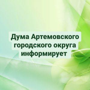 На заседании постоянной комиссии Думы Артемовского городского округа по вопросам социальной политики