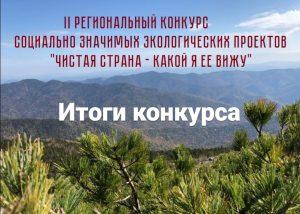 В Законодательном Собрании Приморского края подвели итоги II регионального конкурса