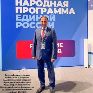 Народная программа Единой России.