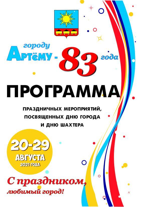 Программа праздничных мероприятий, посвященных дню города и дню шахтера