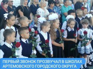 Первый звонок прозвучал в школах Артемовского городского округа.