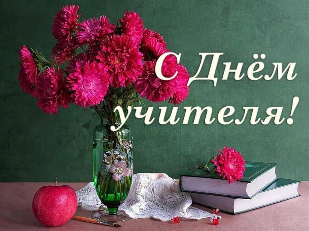 С Днем учителя и Днем дошкольного работника!