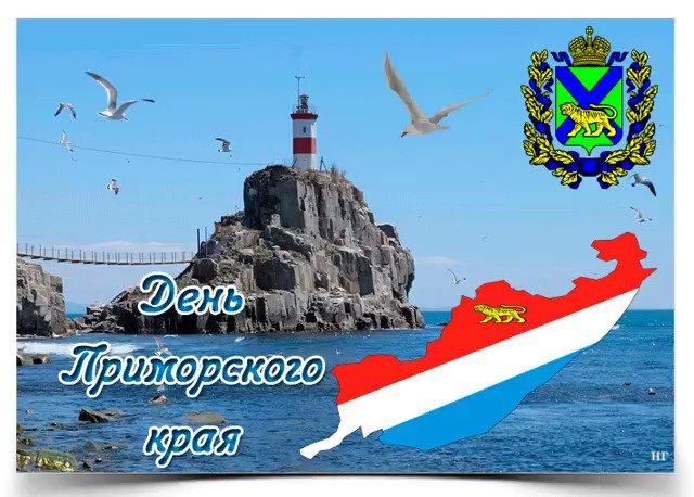 83-годовщина со Дня образования Приморского края