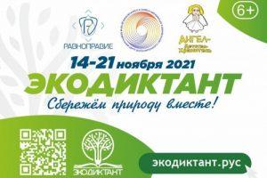 Приглашаем артемовцев поучаствовать в Экодиктанте!